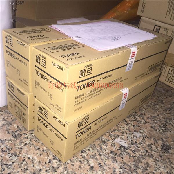 广西某电子科技公司购买的4支震旦AD289s AD369优发ADT289待打包中-广东震旦