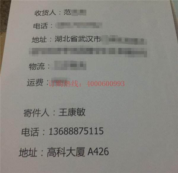 湖北武汉范先生订购的震旦优发耗材 物流单-广东震旦