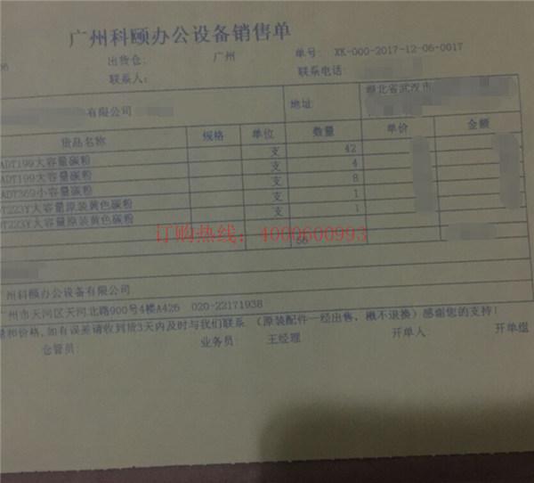 湖北武汉范先生订购的震旦优发耗材 销售单-广东震旦