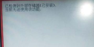 震旦复印机AD369U盘扫描功能无法使用